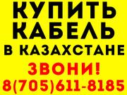 ПРОИЗВОДСТВО И ДОСТАВКА ЛЮБОЙ КАБЕЛЬНОЙ ПРОДУКЦИИ В КАЗАХСТАНЕ